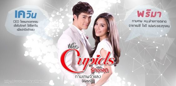 The Cupid Series 6: Kammathep Sorn Kol (2017)