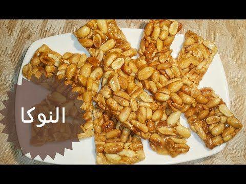 طريقة سهلة لتحضير النوكا بالكاوكاو او الفول السوداني رووعه في المذاق Nougat حلويات الماس Youtube Snacks Food Chicken Wings