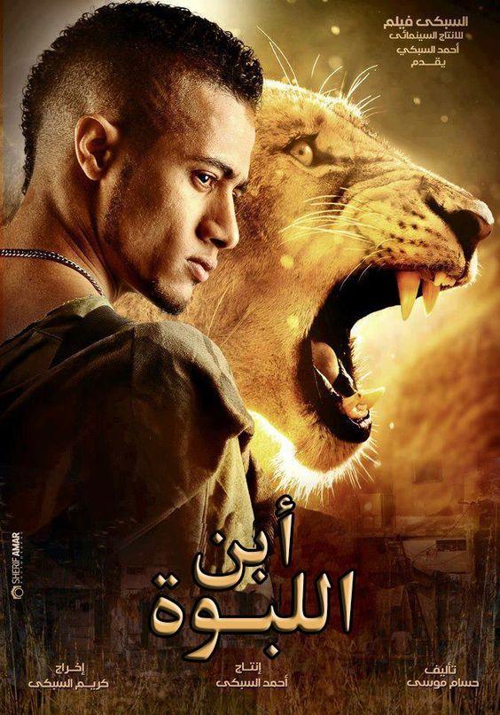 محمد رمضان قلب الاسد هزلت Movie Posters Egypt Poster