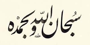 نتيجة بحث الصور عن الزخرفة الكتابية افاق عربية Islamic Calligraphy Islamic Art Calligraphy Urdu Calligraphy