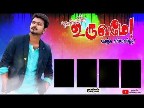 Vijay Happy Birthday Background Video Part 311 Tamil Vinotham Youtube Birthday Background Birthday Background Images Happy Birthday Photos