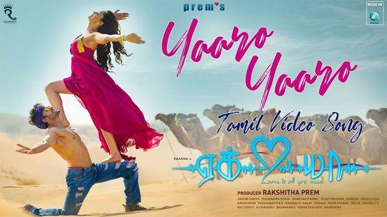 YAARO YAARO – Tamil Full Song | Ek Love Ya |