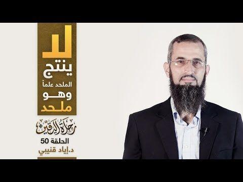 سلسلة رحلة اليقين القناة الرسمية د إياد قنيبي Youtube Islam Topics Fictional Characters