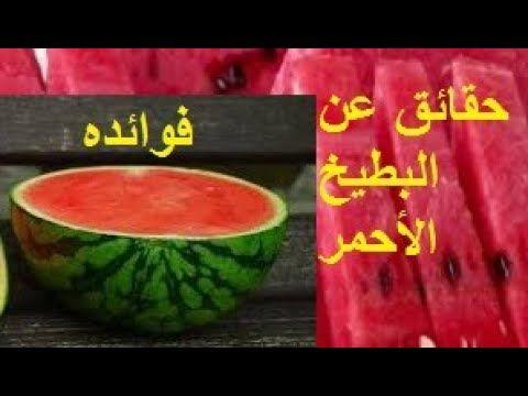 فوائد البطيخ الأحمر على الصحة والجسم حقائق يجهلها الكثيرون عن عصير الدلاح Watermelon Fruit Food