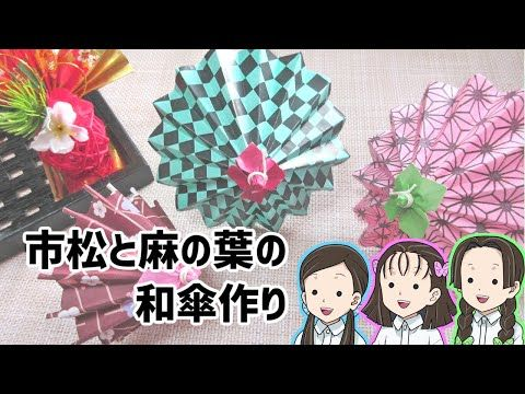 鬼滅の刃 市松と麻の葉の和傘作り 折り紙 Kimetsu No Yaiba Origami