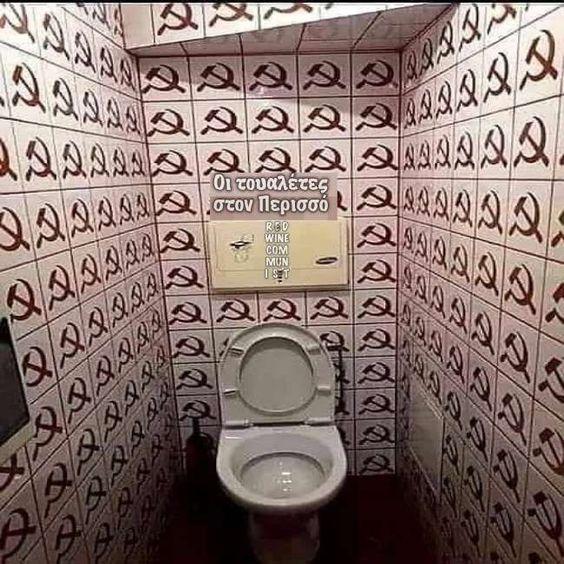 Οι τουαλέτες στον Περισσό | Red wine communist