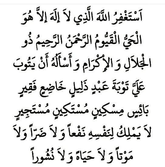 Reposted From Athkaar Ad3ea استغفر الله العظيم الذي لا اله الا هو الحي القيوم واتوب اليه عدد خلقه ورضا نفسه وزنة Islamic Phrases Phrase Math