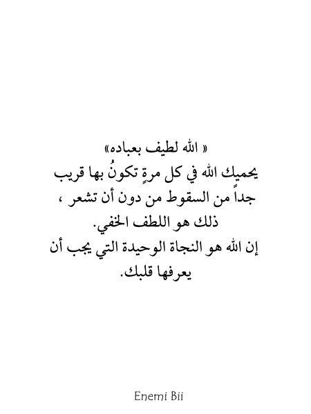 الله لطيف بعباده يحميك الله في كل مرة تكون بها قريب جدا من السقوط من دون ان تشعر ذلك هو اللطف الخفي إن الله هو الن Islamic Quotes Islam Facts Quotes