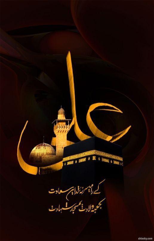 Pin By Ali علي On أهل البيت عليهم السلام Imam Hussain Wallpapers Islamic Art Calligraphy Islamic Paintings Flower zaid name wallpaper
