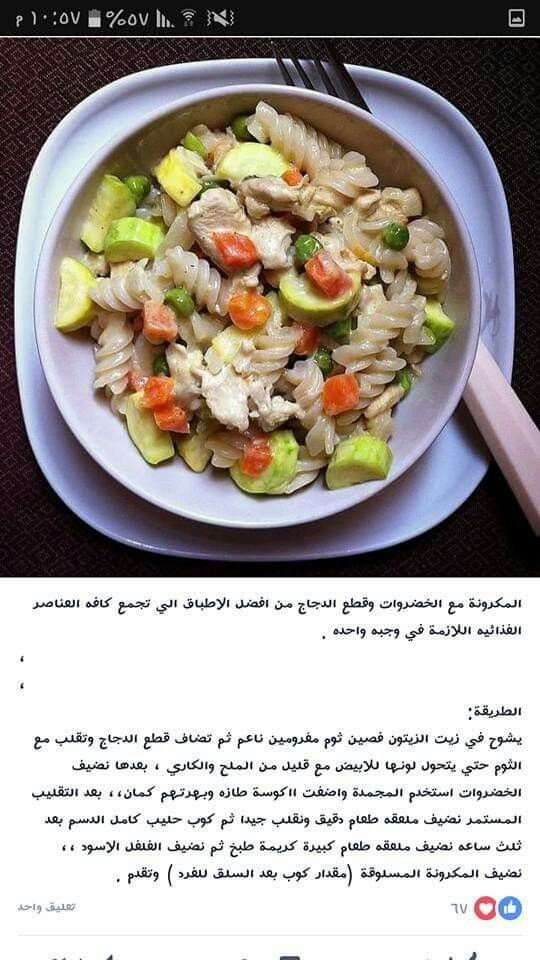 Pin By Alaa On Gallery Diet Recipes Healthy Recipes Cooking