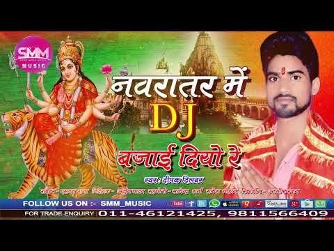Viral Video Navratra Me Latest Bhojpuri Devi Song Navratri Ka Gana Mp3 Dj Remix Smm Music Navratri Songs Dj Remix Trending Music