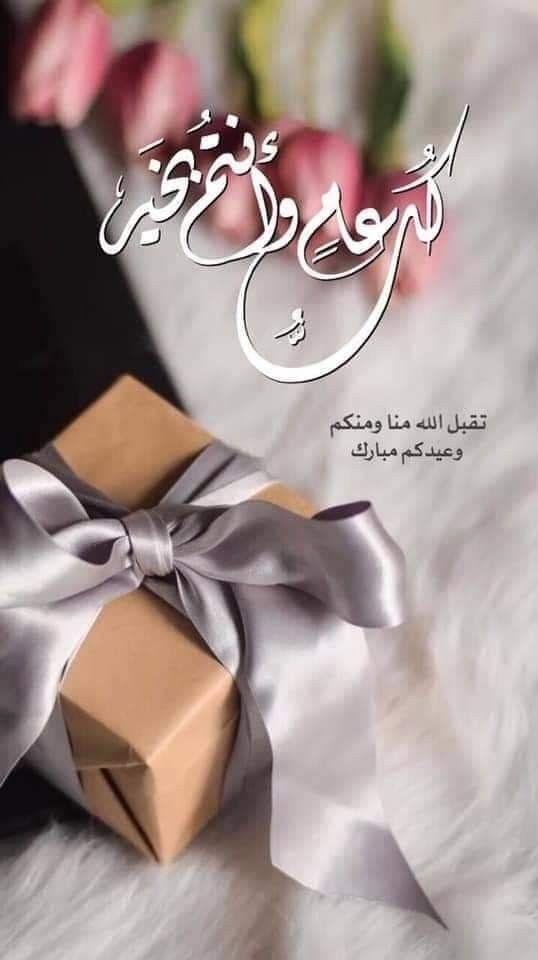 عيد مبــــــــــــــــارك ســــــــعيد كل عام و أنت م بــــخــير بــــمناســبــــةه عيد الفطـر المبــــارك جعل ال Eid Greetings Eid Stickers Eid Cards