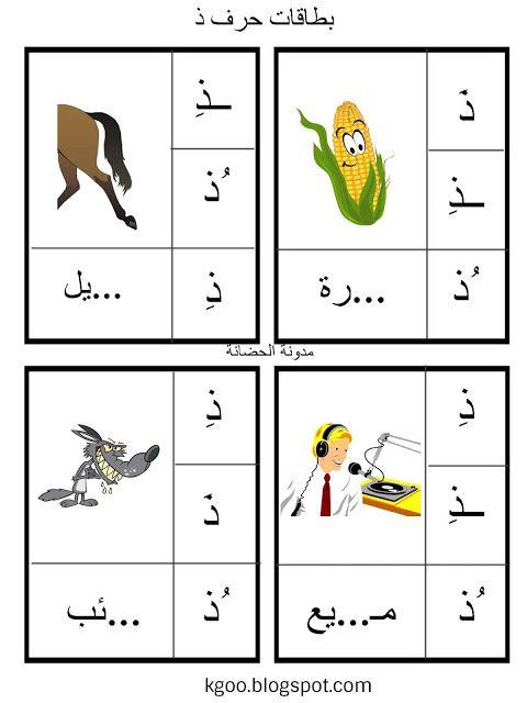 شرح حرف الذال لرياض الاطفال Arabic Alphabet For Kids Arabic Alphabet Arabic Kids