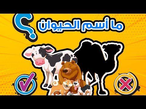 ما أسم الحيوان تعليم الاطفال اسماء الحيوانات واصواتها بطريقه تفاعليه قصص اطفال Youtube Arabic Kids Stories For Kids Daycare Design