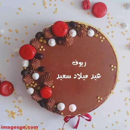 صور اسم ريوف علي تورته عيد ميلاد سعيد Birthday Cake Writing 60th Birthday Cakes Online Birthday Cake