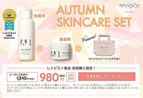 資生堂ジャパン「レシピスト」化粧水+美容液セットが初回限定980