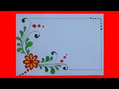 Cover Page Design Book Cover Design Page Border Designs Border Paper Youtube Page Borders Design Colorful Borders Design Front Page Design