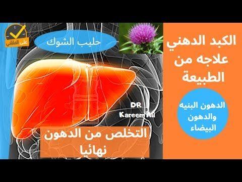 الكبد الدهني الدهون البنيه والدهون البيضاء حرق دهون الجسم بسهوله حليب الشوك Youtube Health Food Plant Hacks Health