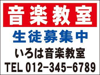 ¥980~名入付各種教室看板「音楽教室」Sサイズ45x6…