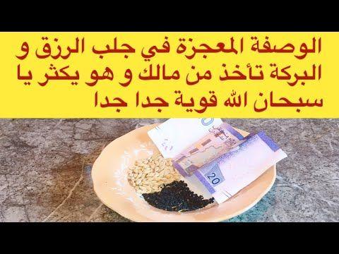 جلب البركة و تكثييير المال أنت تأخذ منه و هو يكثر الوصفة المعجزة في جلب الرزق و البركة قوية جداااااا Youtube Duaa Islam Islam Projects To Try