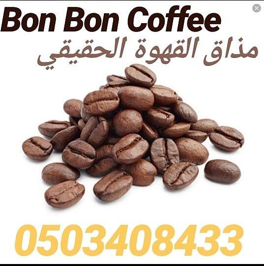 قهوة قهوه قهوة قهوه قهوة تركية قهوة عربية قهوة امريكية قهوة فرنسية قهوة اسبريسو الرياض 050340 Gourmet Coffee Chocolate Covered Espresso Beans Coffee Tasting