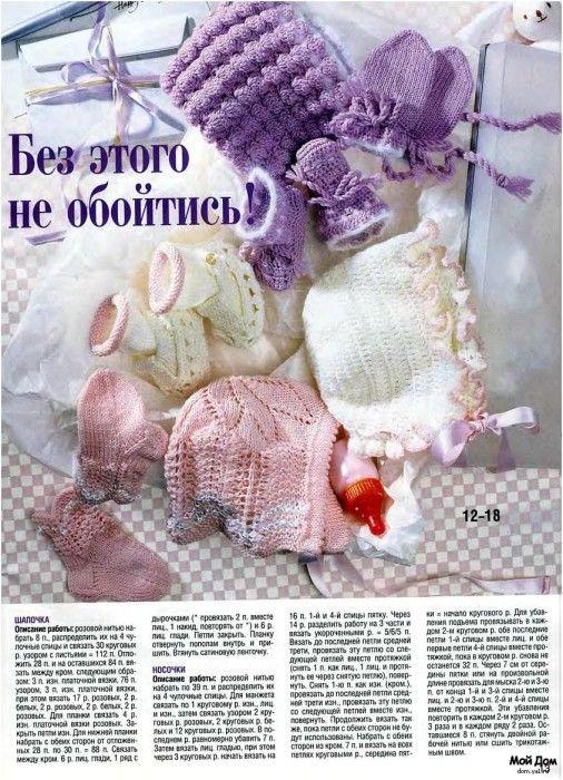 Вяжем шапочку и носочки спицами для малышей