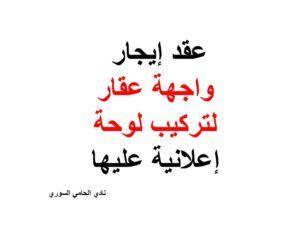 صيغة عقد ايجار واجهة بناء أوعمارة من أجل الاعلانات عليها نادي المحامي السوري Arabic Calligraphy Calligraphy