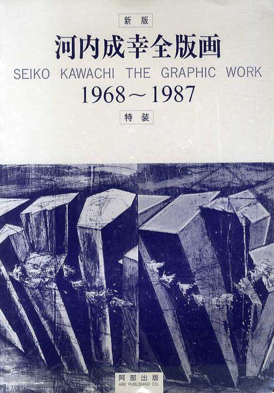 新版 河内成幸全版画 1968〜1987 河内成幸 1987年/阿部出版 ¥1,570