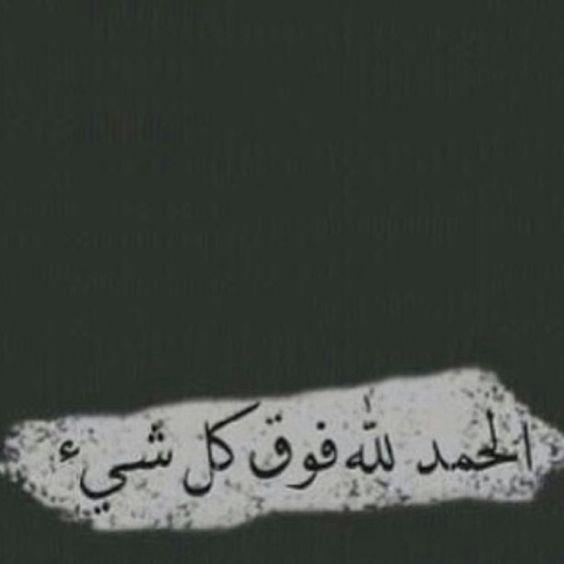 الحمدلله فوق كل شي Arabic Calligraphy Calligraphy