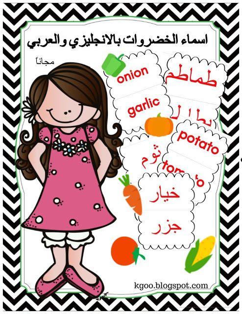 اسماء الخضروات بالانجليزي والعربي Quiet Book Books Garlic Potatoes