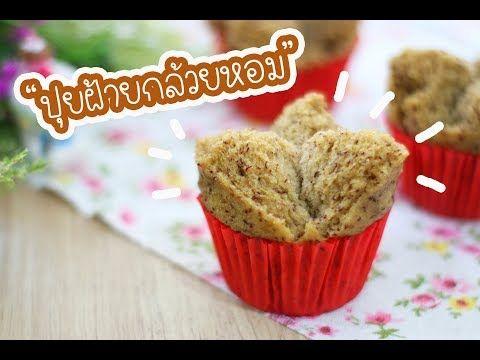 ป ยฝ ายกล วยหอม เชฟน น Chefnun Cooking Youtube อาหาร ขนม