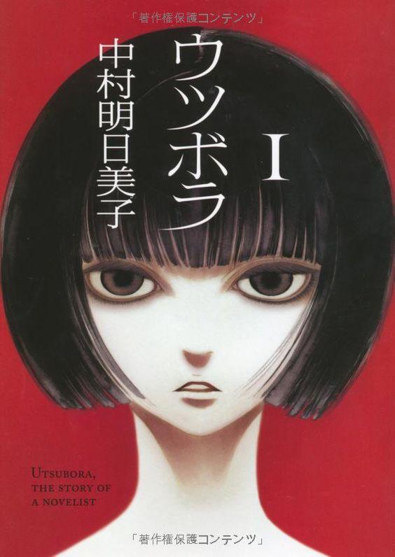 Utsubora- graphic novel by Asumiko Nakamura