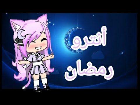 أنترو رمضان مرحب مرحب يا هلال Youtube Intro Youtube Anime Youtube