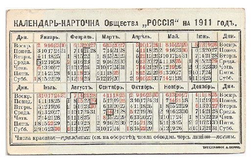During NicholasS Reign Russia Used The OldStyle Julian Calendar
