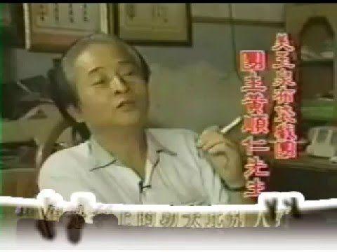 1980年代的關廟美玉泉布袋戲黃順仁和郭文佑.....