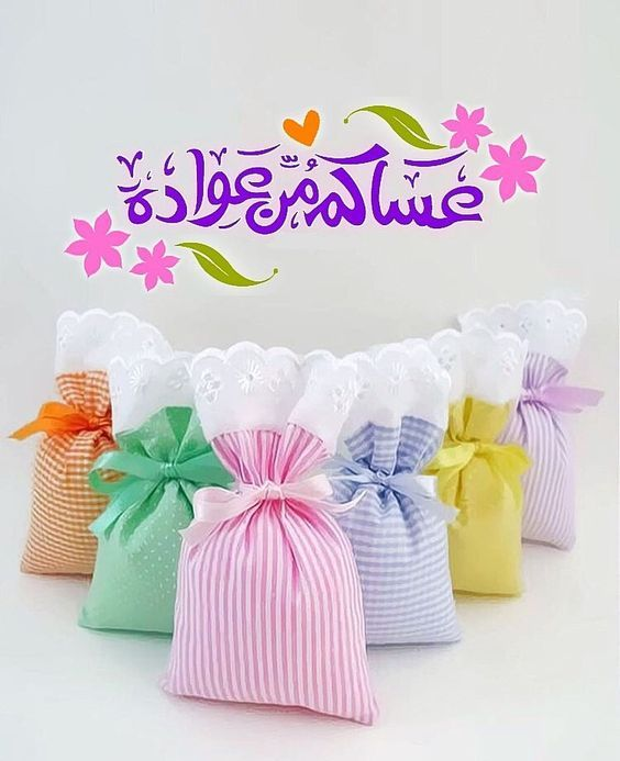 صور تهنئة بعيد الفطر المبارك للوتس اب و الفيس بوك Diy Eid Cards Happy Eid Eid Cards
