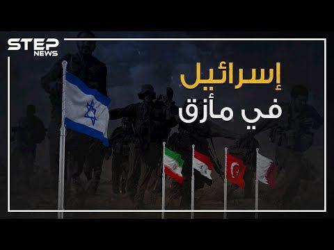 على إسرائيل أن تخاف بعد مشاهدة هذه الحقائق عندما تتحد أقوى دولة مسلمة عسكريا مع أغنى دولة عربية Youtube Projects To Try Social Media Movie Posters