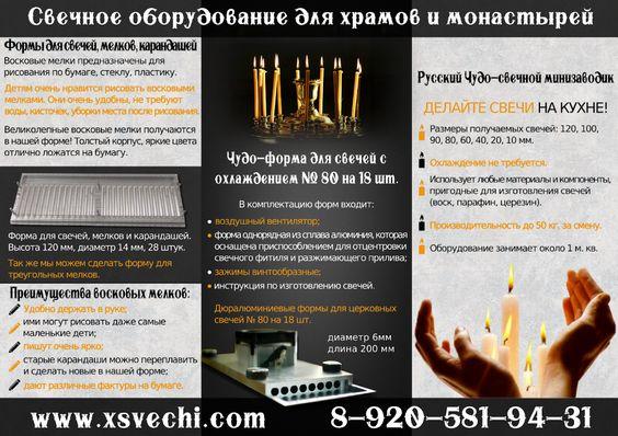 Формы для отлива свечей купить. Статьи компании «Свечные формы Эталон»
