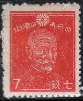 東郷平八郎の肖像切手/7銭(1944年発行)