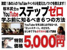 初めてでも必ずわかる!YouTube入門講座のお知らせです。 2014年度セミナー一覧