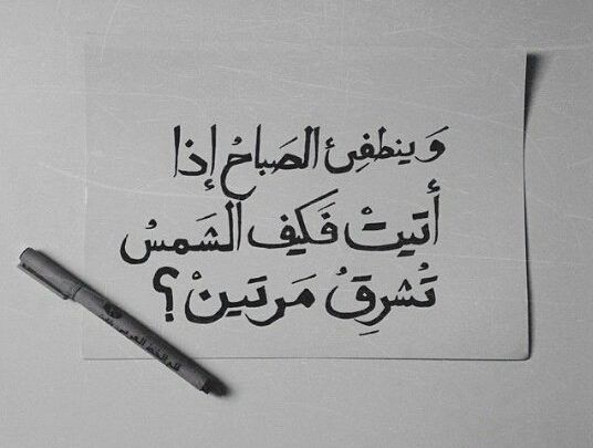10 مسجات صباح الخير قمة في الجمال والروعة لإهدائها للحبيب Arabic Calligraphy Words Qoutes