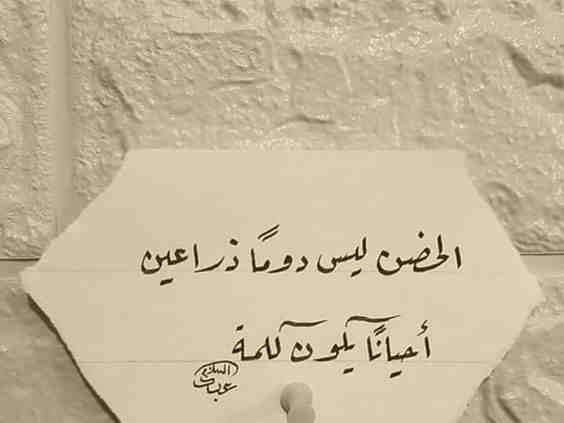 أقوال حكم خلفيات رمزيات مشاعر فيسبوك الحضن ليس دوما ذراعين Arabic Quotes Quotes Arabic Art