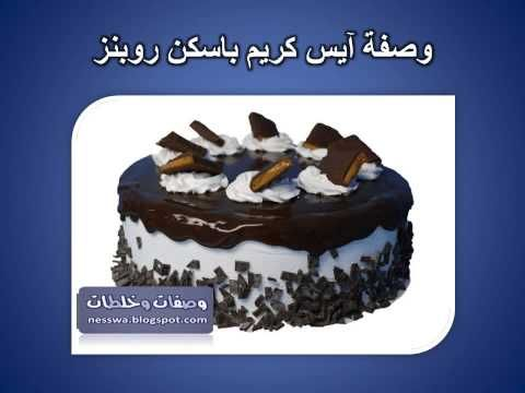 ايس كريم بأسكن روبنز Youtube Desserts Food Pudding