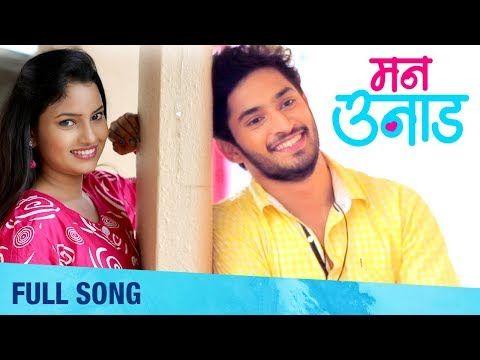 Mann Unad Romantic Music Album Full Song Rajeshwari Kharat Ashok Dhage Vijay Bhate Youtube In 2020 Marathi Song Songs Lyrics