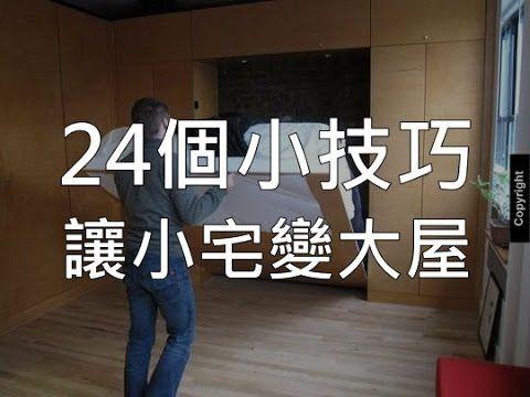 日本綜藝:收納達人教你執屋! - YouTube