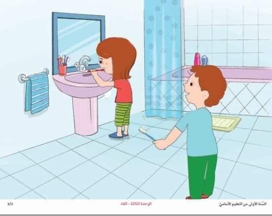 مشاهد مصورة التعبير الشفوي السنة الاولى Education Primaire Character Family Guy Fictional Characters