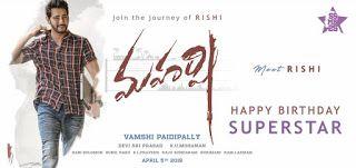 Maharshi 2019 Telugu Movie Mp3 Songs Audio Songs Latest Movie Songs Mp3 Song