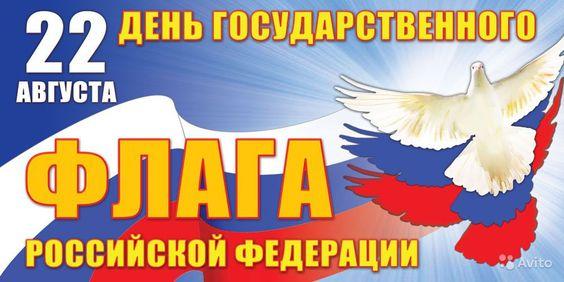 Fête des Drapeaux, en Russie.