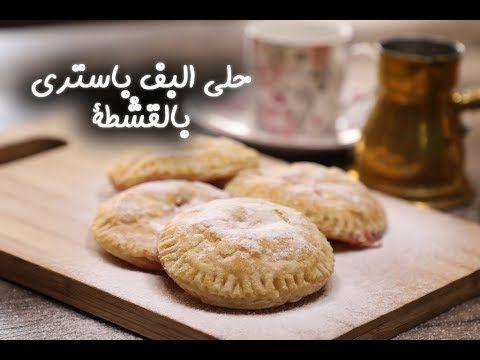 طريقة عمل حلى البف باستري بالقشطة مطبخ سيدتي Youtube Cooking Recipes Recipes Cooking
