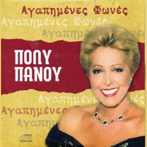 http://www.music-bazaar.com/greek-music/album/868520/AGAPIMENES-FONES/?spartn=NP233613S864W77EC1&mbspb=108 ΠΑΝΟΥ ΠΟΛΥ - ΑΓΑΠΗΜΕΝΕΣ ΦΩΝΕΣ (2006) [Modern Laika] # #ModernLaika